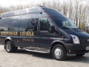 Наши ритуальные автобусы рассчитаны на похороны любого масштаба